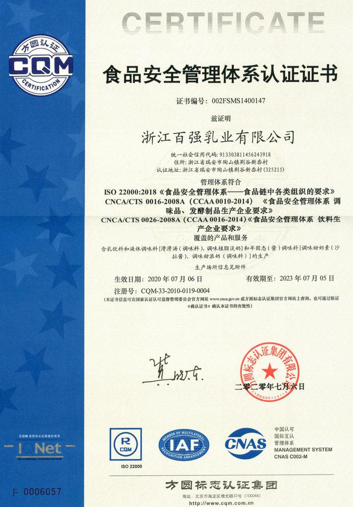 食品安全管理体系证书
